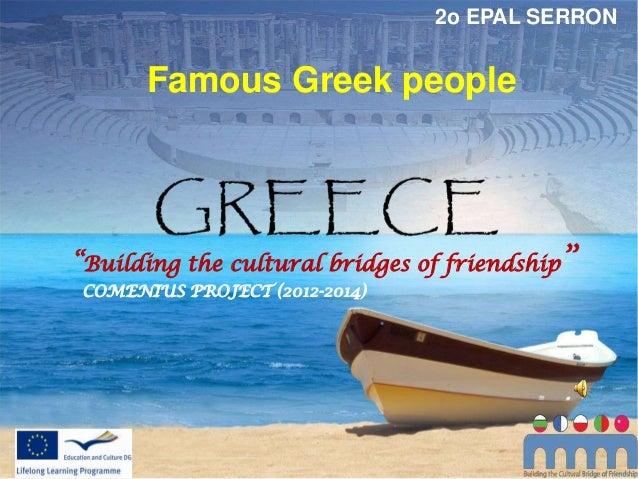 """Famous Greek people""""Building the cultural bridges of friendship""""COMENIUS PROJECT (2012-2014)2o EPAL SERRON"""