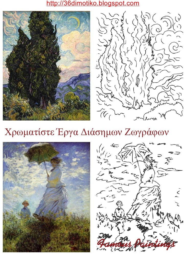 Famous paintings2