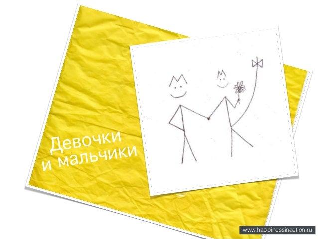 www.happinessinaction.ruДевочкии мальчики