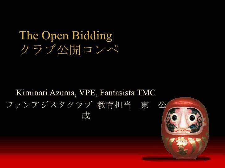 The Open Bidding クラブ公開コンペ Kiminari Azuma, VPE, Fantasista TMC ファンアジスタクラブ 教育担当 東 公成