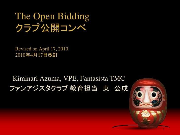 The Open Bidding  クラブ公開コンペ  Revised on April 17, 2010  2010年4月17日改訂     Kiminari Azuma, VPE, Fantasista TMC ファンアジスタクラブ 教育担...