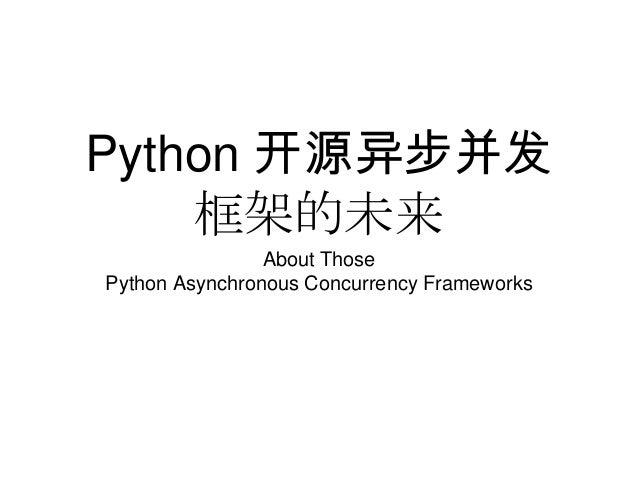 Python 开源异步并发 框架的未来 About Those Python Asynchronous Concurrency Frameworks