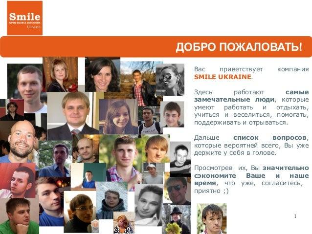 ДОБРО ПОЖАЛОВАТЬ! Вас приветствует SMILE UKRAINE.  компания  Здесь работают самые замечательные люди, которые умеют работа...