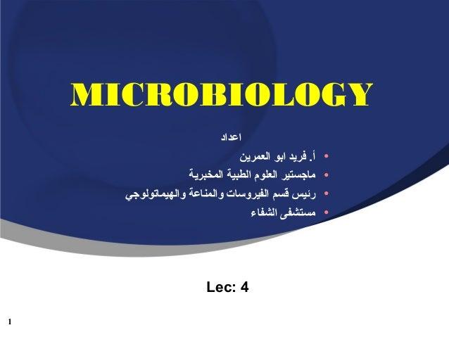 Faridchapter4microbiology