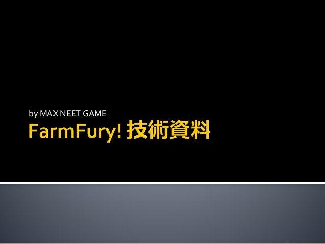 FarmFury! 技術資料