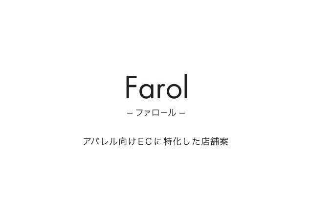 Farol - ファロール -  アパレル向け E C に特化した店舗案