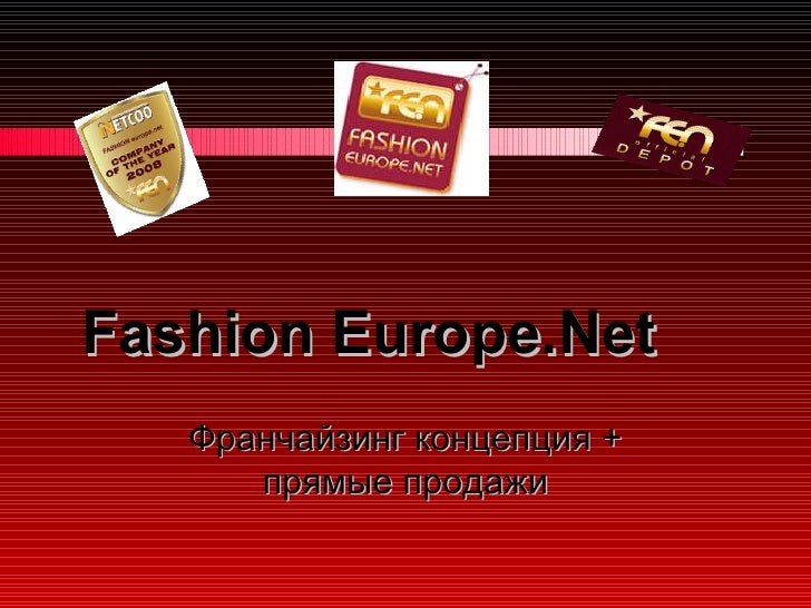 Fashion Europe.Net   Франчайзинг концепция + прямые продажи