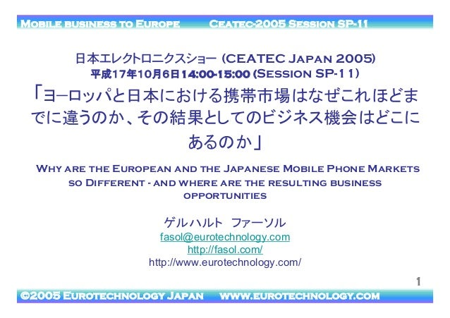 Mobile business to Europe  Ceatec-2005 Session SP-11   日本エレクトロニクスショー�(CEATEC Japan 2005) 平成17年10月6日14:00-15:00 (Session S...