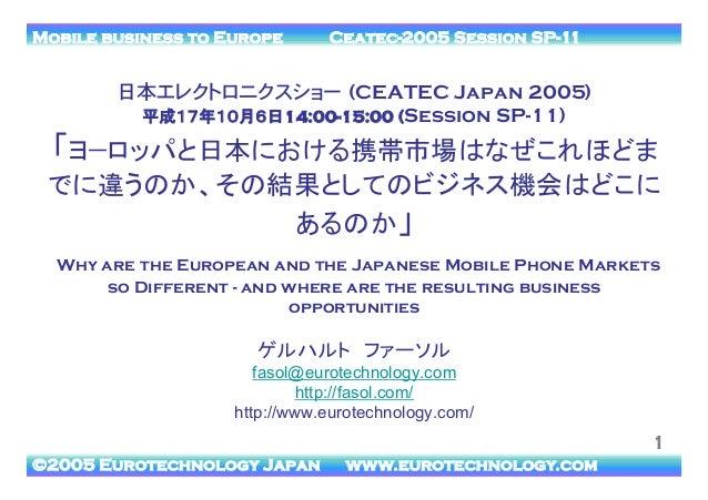 ヨ−ロッパと日本における携帯市場はなぜこれほどまでに違うのか、その結果としてのビジネス機会はどこにあるのか