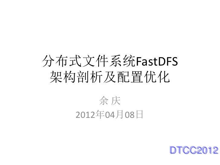 分布式文件系统FastDFS 架构剖析及配置优化       余庆   2012年04月08日                 DTCC2012