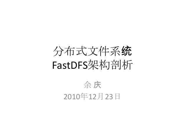 分布式文件系统 FastDFS架构剖析 余 庆 2010年12月23日