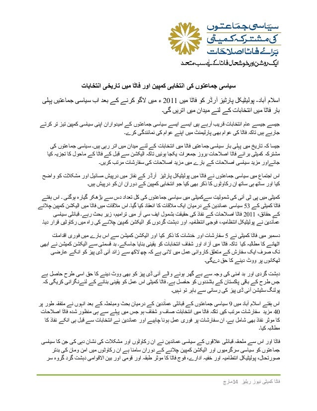 FATA Committee News Release: First Party-based Elections in FATA History (14 March 2013, Urdu)