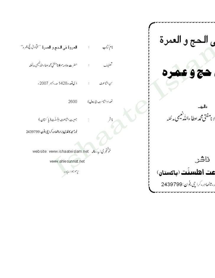 Fatawa hajj o umra  3