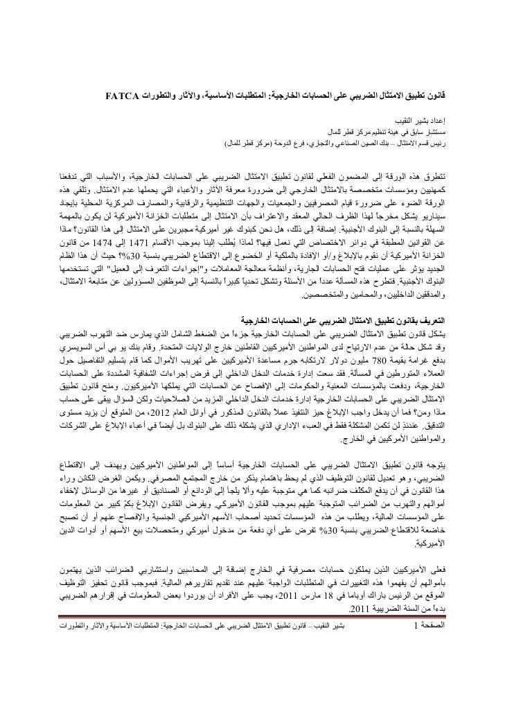 Fatca introduction and key requirements- bachir el nakib-[1]_ar