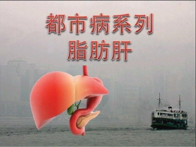 都市病系列:脂肪肝 Fatty liver 蘋果日報報導:http://bit.ly/AppleBMI 購買:http://bit.ly/rtwzhshp