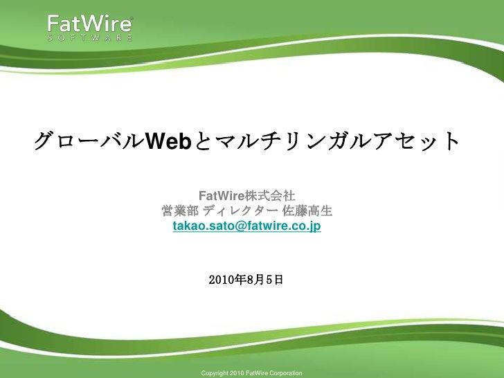 グローバルWebとマルチリンガルアセット