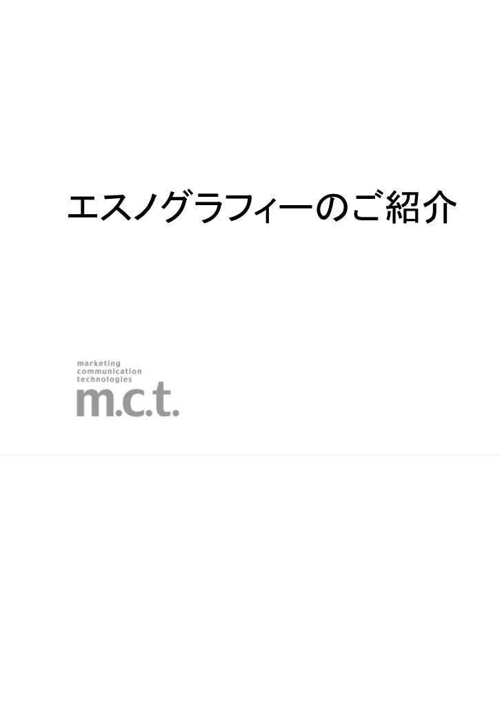 エスノグラフィーのご紹介          © marketing communication technologies   Daishinsha.Inc