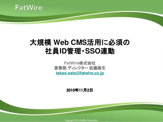 大規模 Web CMS活用に必須の社員ID管理・SSO連動