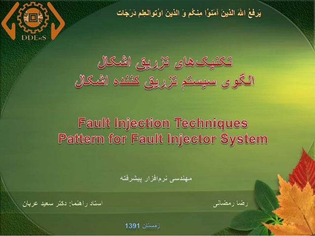 Fault injection techniques, design pattern for fault injector system