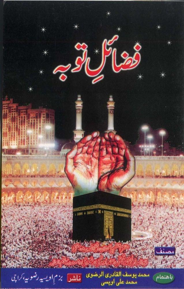 Fazayil e tauba by faiz ahmad owaisi