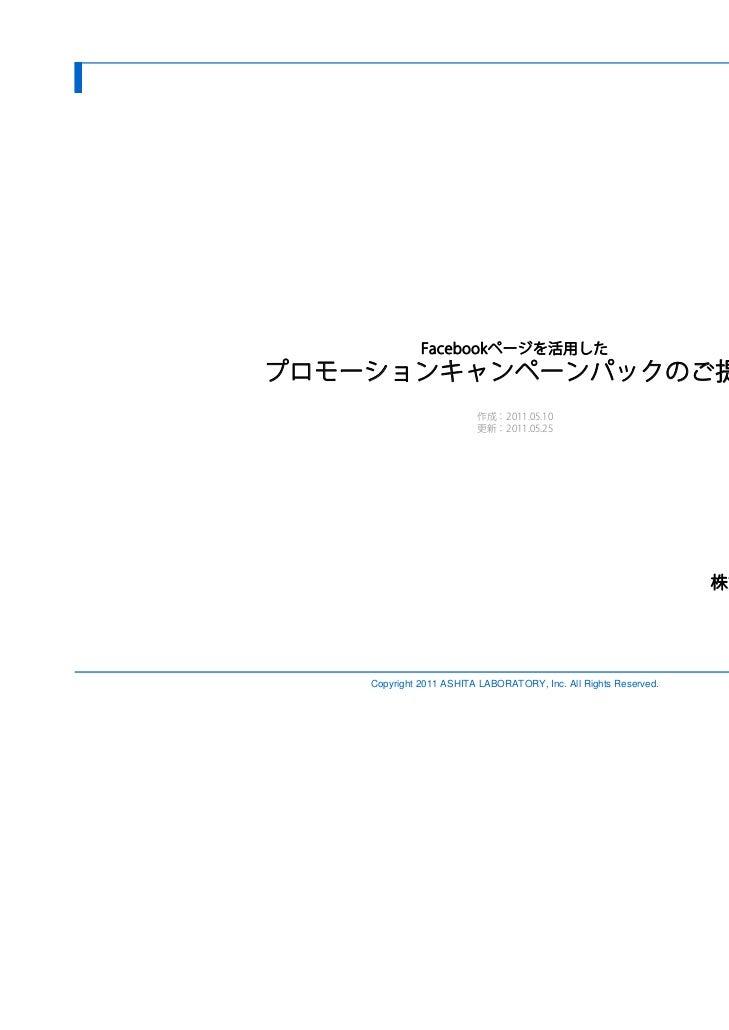 Facebookページを活用したプロモーションキャンペーンパックのご提案資料(2011.05.25)