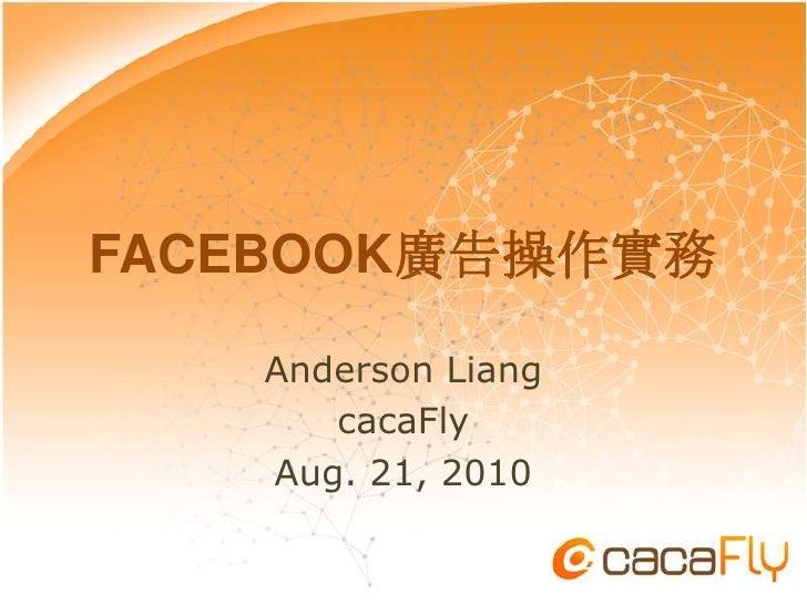 FACEBOOK廣告操作實務<br />Anderson Liang<br />cacaFly<br />Aug. 21, 2010<br />