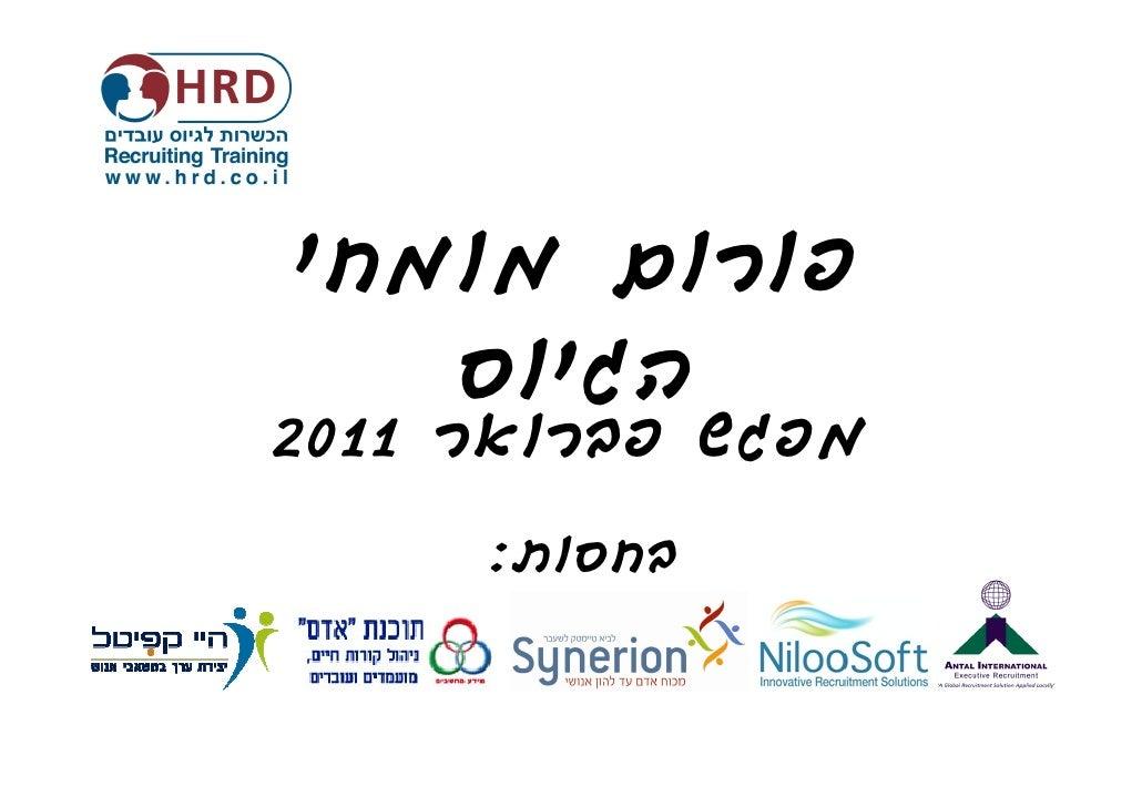 "2011         :       HRD -   ¯   ¯©        ""          ¯"