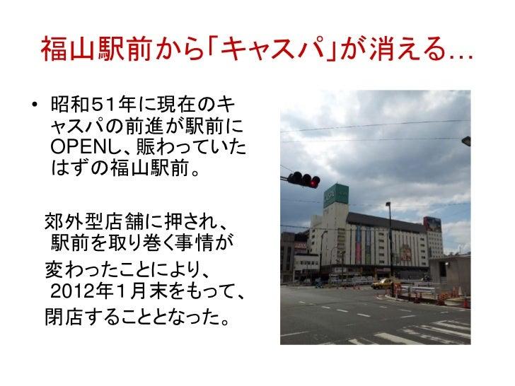 FUKUYAMA BASE WORKSHOP Vol15 T...