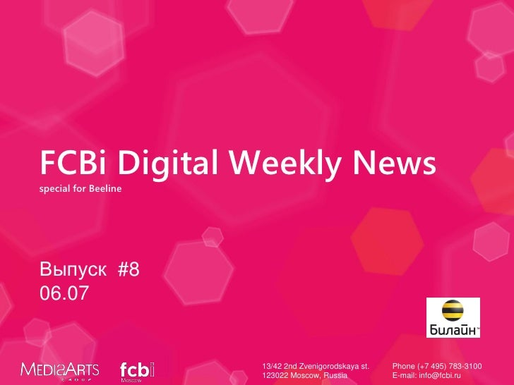 FCBi Digital Weekly Newsspecial for BeelineВыпуск #806.07                      Digital Weekly News – Special For Beeline 1...
