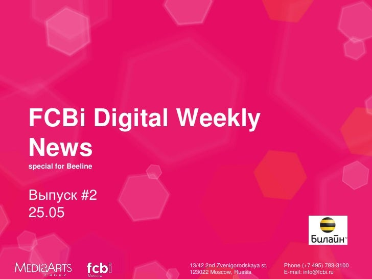 FCBi Digital WeeklyNewsspecial for BeelineВыпуск #225.05                      13/42 2nd Zvenigorodskaya st.   Phone (+7 49...