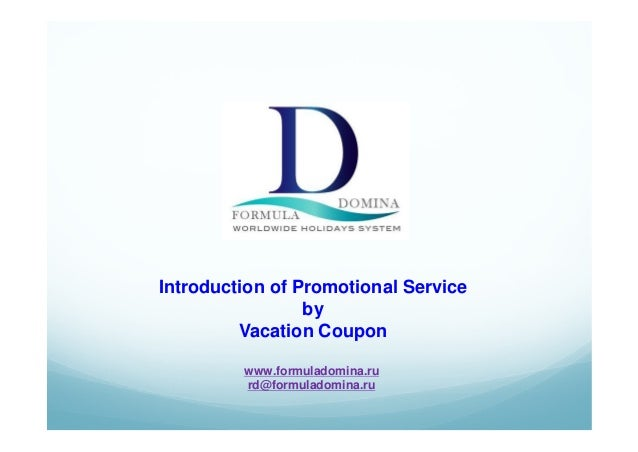 Introduction of Promotional ServicebyVacation Couponwww.formuladomina.rurd@formuladomina.ru