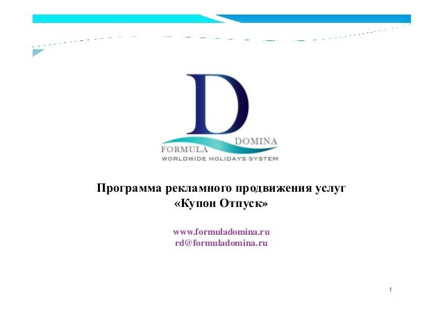 »1www.formuladomina.rurd@formuladomina.ru