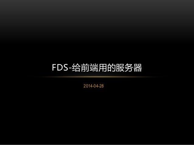 2014-04-28 FDS-给前端用的服务器