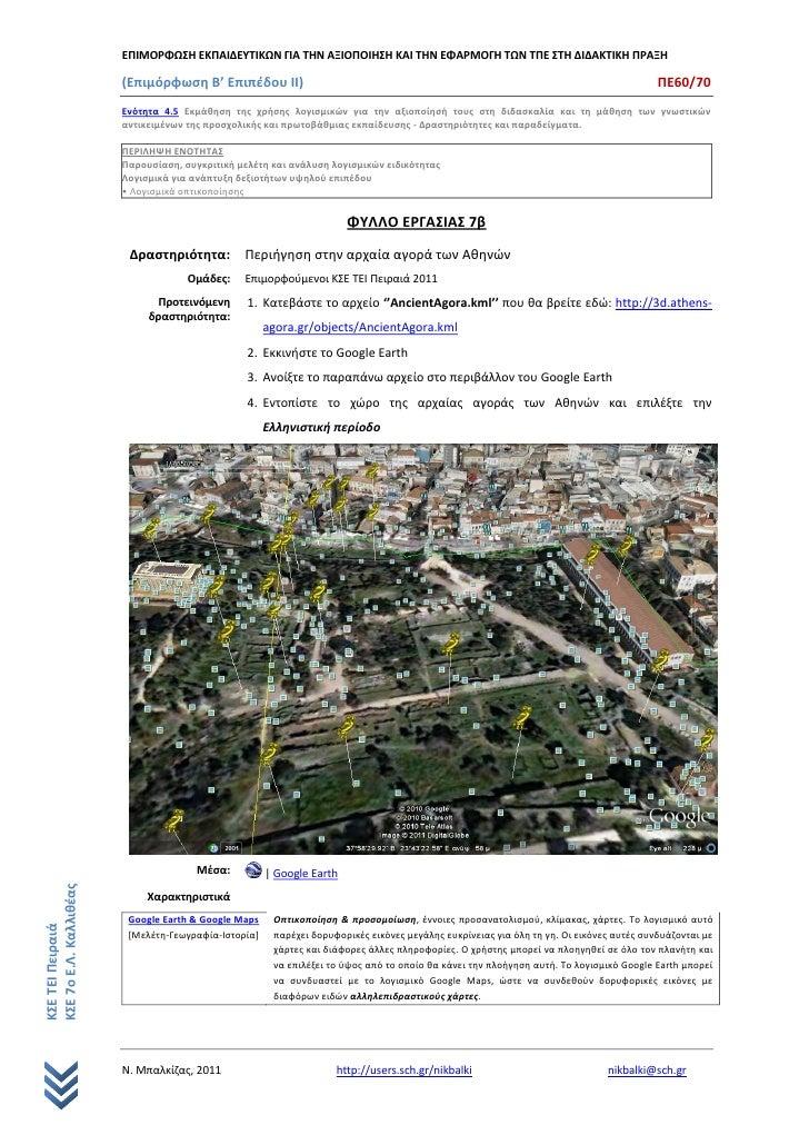 Δραστηριότητες Google Earth 2