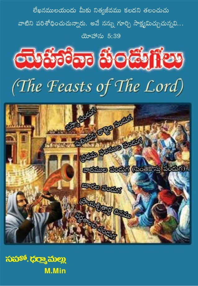 Feasts of the lord (telugu)