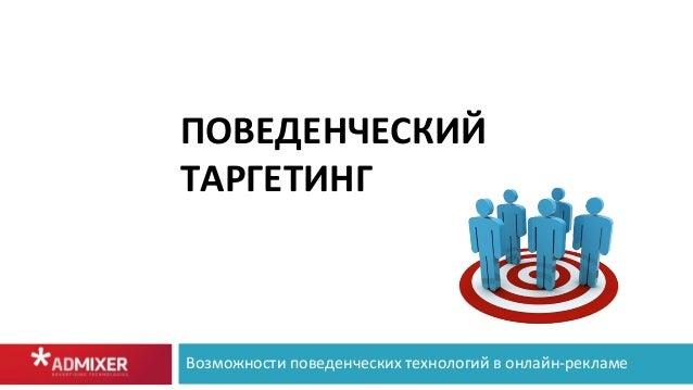 ПОВЕДЕНЧЕСКИЙТАРГЕТИНГВозможности поведенческих технологий в онлайн-рекламе