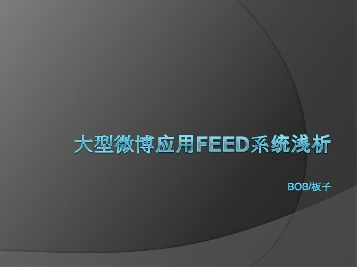 大型微博应用feed系统浅析bob/板子<br />