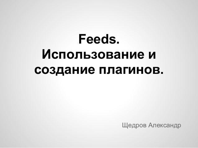 Feeds. использование и создание плагинов. Feeds API