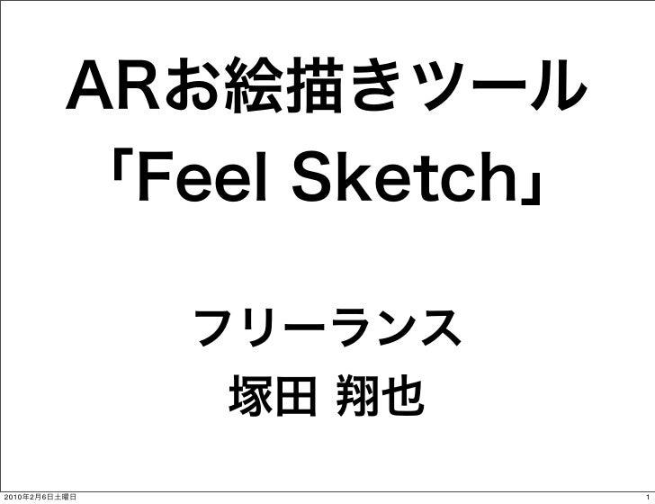 ARお絵描きツール「Feel Sketch」 at Gadget1