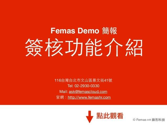 Femas Demo 簡報簽核功能介紹 116台灣台北市⽂文⼭山區景⽂文街41號        Tel:02-2930-0330   Mail: ask@femascloud.com  官網:http://www.femashr.com   ...