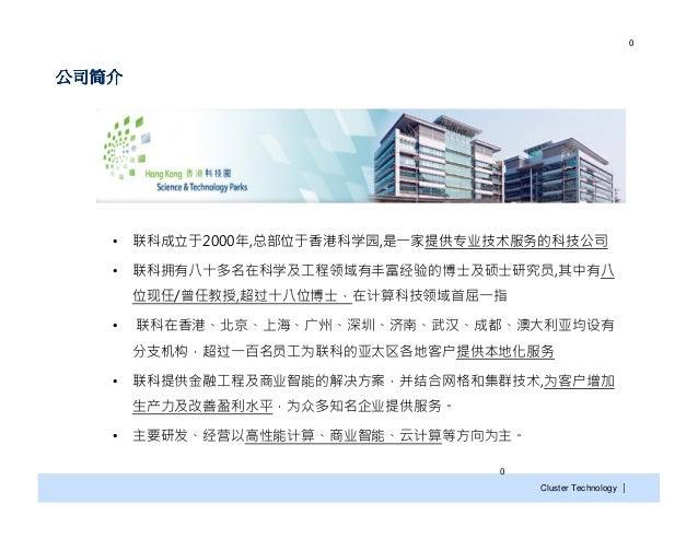 0公司简公司简介   •   联科成立于2000年,总部位于香港科学园,是一家提供专业技术服务的科技公司   •   联科拥有八十多名在科学及工程领域有丰富经验的博士及硕士研究员,其中有八       位现任/曾任教授,超过十八位博士,在计算科...