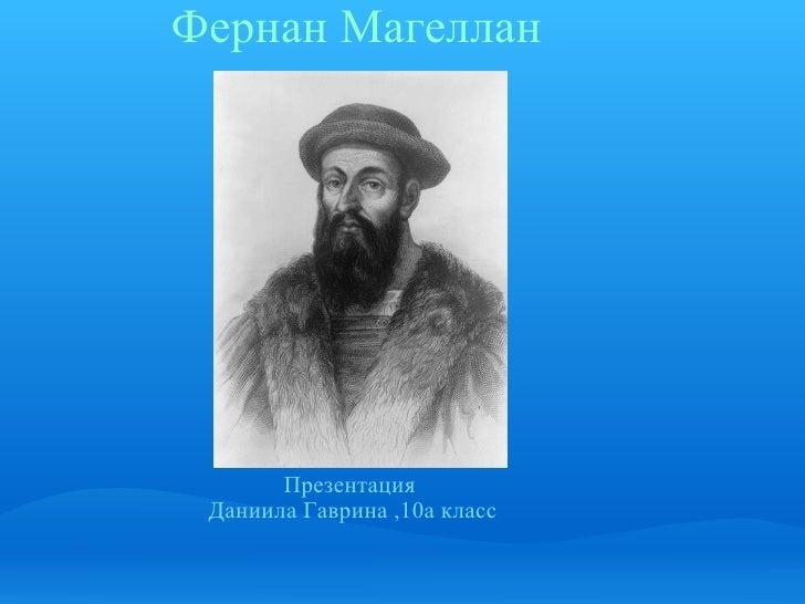 Фернан Магеллан Презентация