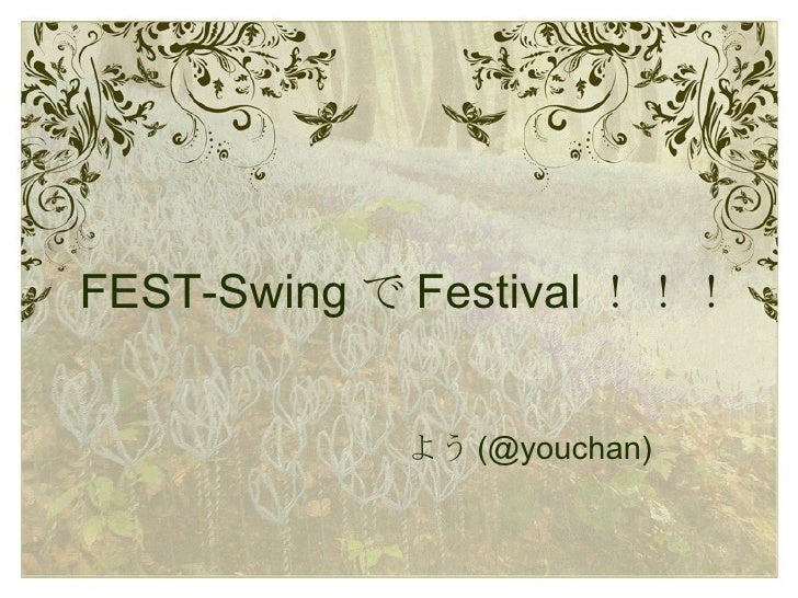 FEST-Swing で Festival !!! よう (@youchan)