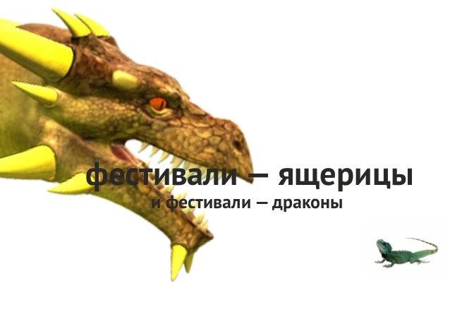 фестивали — ящерицыи фестивали —драконы