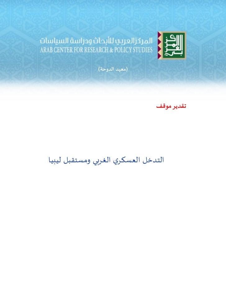 (معهد الدوحة)                                ثلدير موكفالخدخل الػظىسي الغسبي ومظخلبل لُبُا