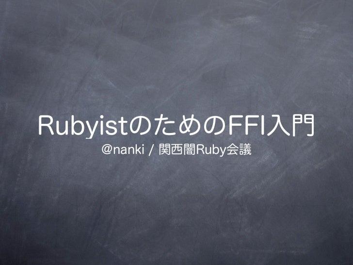 RubyistのためのFFI入門   @nanki / 関西闇Ruby会議