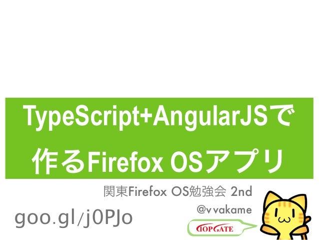Firefox OS勉強会 2nd TypeScript+AngularJS