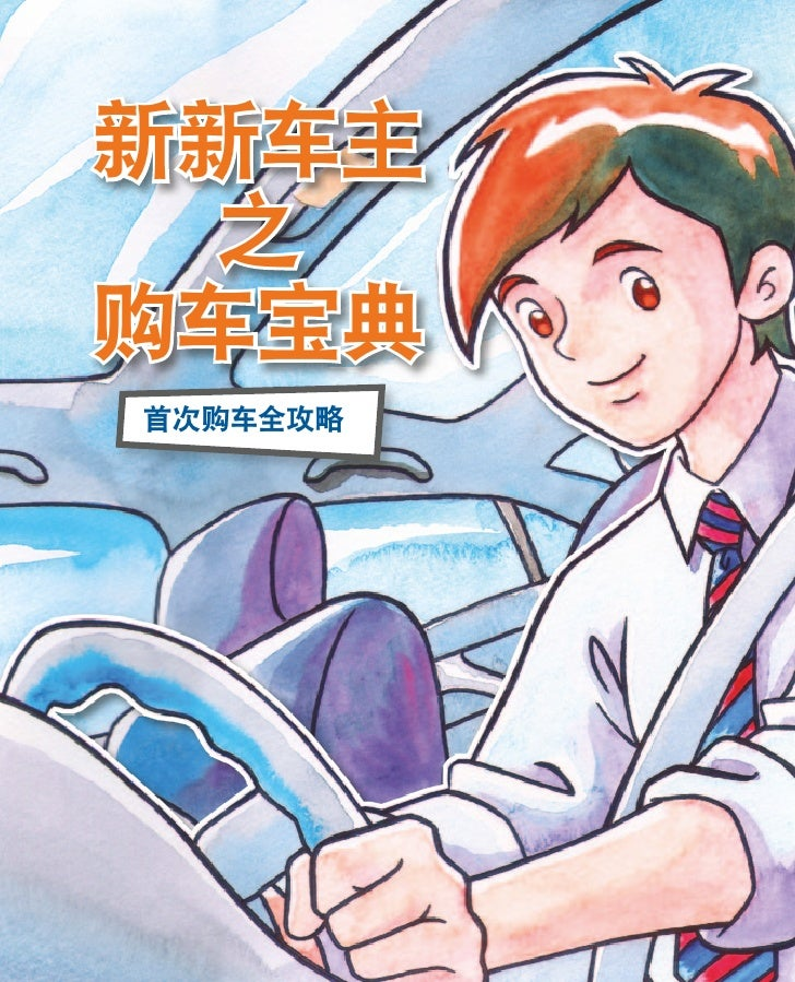 First Gear Chinese edition