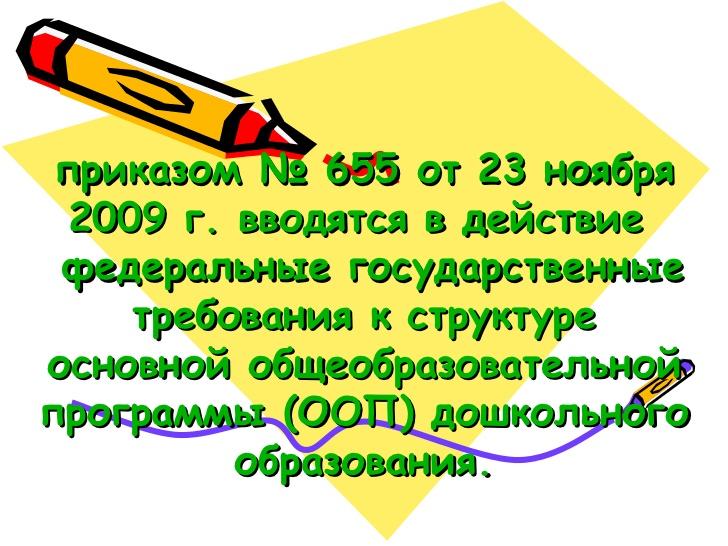 приказ мвд 655 от 30 июня 2012