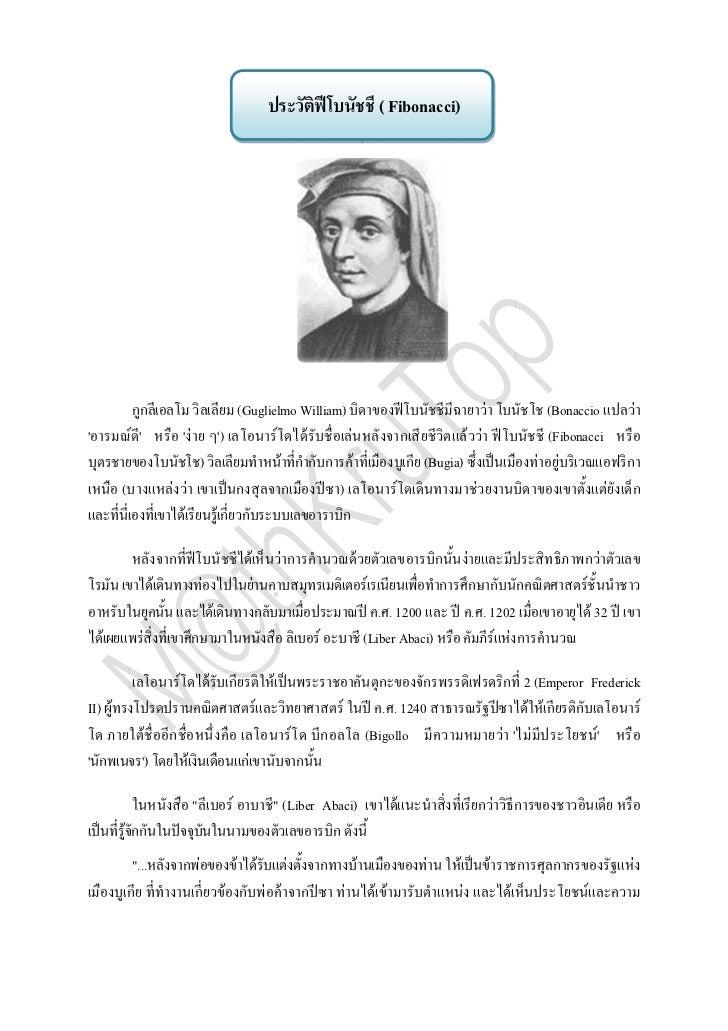 ( Fibonacci)             กก                   (Guglielmo William)                                                         ...